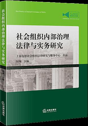 社会组织内部治理法律与实务研究